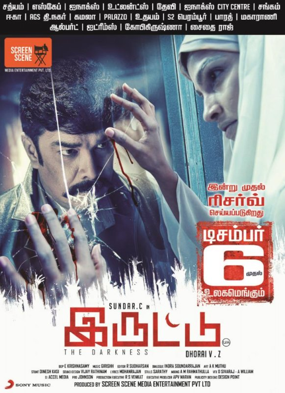Images Iruttu Tamil Film 899
