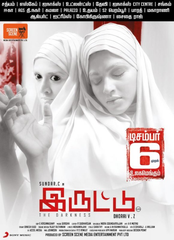 Iruttu Movie Release On Dec 6 680