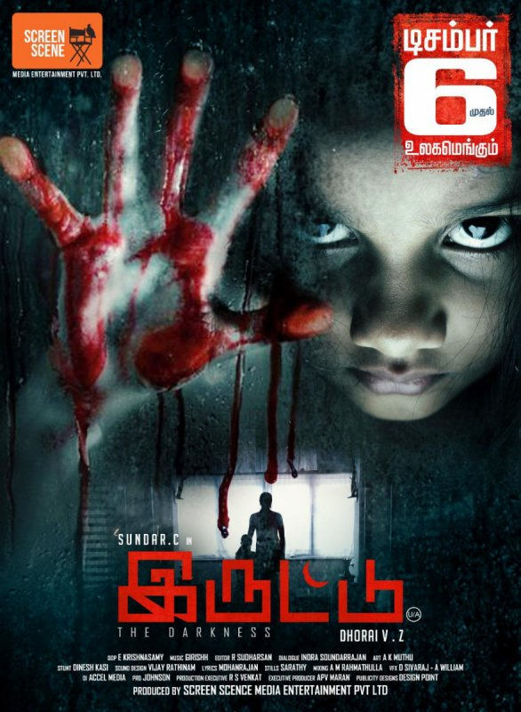 Latest Images Tamil Cinema Iruttu 8406