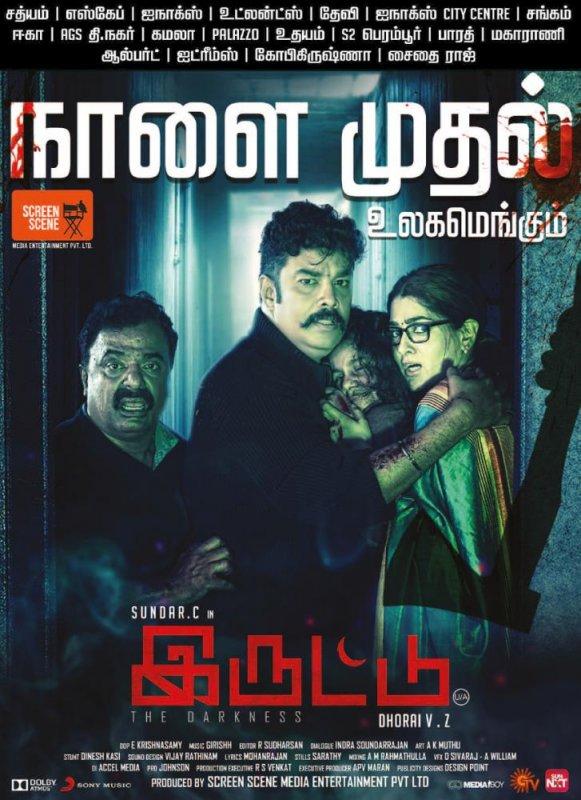 Movie Iruttu New Picture 8305