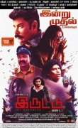 Tamil Movie Iruttu Latest Pic 9469