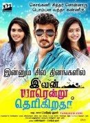 Ivan Yaar Endru Therigiratha Tamil Cinema Album 29