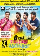 Movie Ivan Yaar Endru Therigiratha New Album 4303