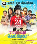 New Pics Film Ivan Yaar Endru Therigiratha 1662