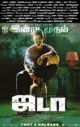 Jada Tamil Movie Latest Stills 8901