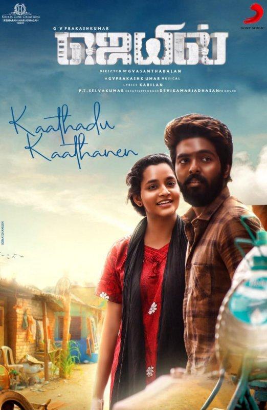 2020 Photo Jail Tamil Film 9915