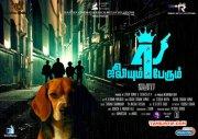 Julieum 4 Perum Tamil Cinema Mar 2017 Photo 6432