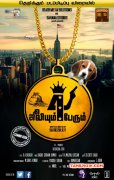 Julieum 4 Perum Tamil Movie 2016 Galleries 440