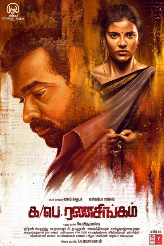 Ka Pae Ranasingam First Look Poster 181