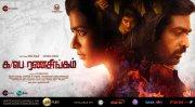 Ka Pae Ranasingam Tamil Film 2020 Wallpapers 5349