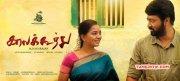 Kaalakkoothu Tamil Cinema Albums 4353