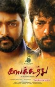 Photos Kaalakkoothu Tamil Movie 442
