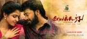 Tamil Movie Kaalakkoothu Aug 2016 Image 2390