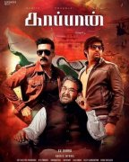 Kaappaan Tamil Cinema 2019 Wallpapers 2689