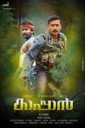 Kaappaan Tamil Cinema New Picture 961