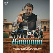 Mohanlal As Chandrakanth Varma In Kaappaan