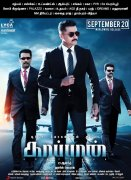 Sep 2019 Album Kaappaan Tamil Movie 8086