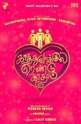 Movie Kaathu Vaakula Rendu Kaadhal Feb 2020 Photo 758