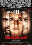 Kaaviyyan From October 18 Theatre List 101
