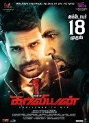 Shaam Movie Kaaviyyan 107