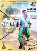 Kadugu Release On March 24 Movie Still 325
