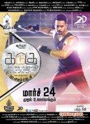 Recent Pics Kadugu Tamil Movie 2137