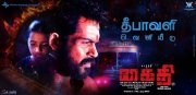 Diwali Release Kaithi Movie Karthi 70