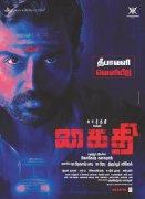 Kaithi Movie New Poster Karthi Sivakumar 822