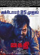 Kaithi Release On October 25 382