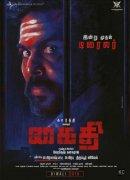 Kaithi Trailer Poster Karthi 217