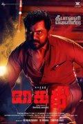 Karthi Movie Kaithi Poster 679