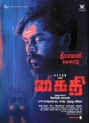 Tamil Cinema Kaithi Photo 2741