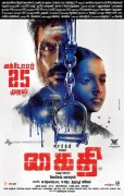 Tamil Film Kaithi Wallpaper 9785