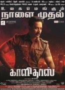2019 Still Kalidas Tamil Cinema 4350