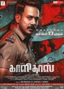 Kalidas Tamil Cinema New Album 2089