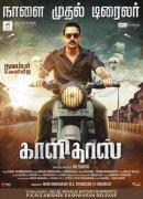 Kalidas Trailer Poster 150