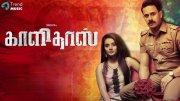 Tamil Movie Kalidas New Albums 1766