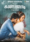 Kannadi Movie Poster
