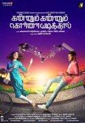 2019 Photos Kannum Kannum Kollaiyadithaal Tamil Movie 5759