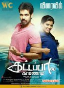 Pictures Tamil Movie Kattappava Kanom 6779