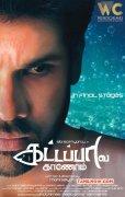 Recent Albums Tamil Film Kattappava Kanom 2435
