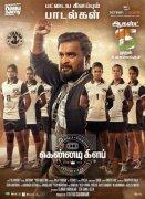 Images Kennedy Club Tamil Cinema 3750