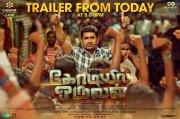 2021 Images Tamil Cinema Kodiyil Oruvan 455