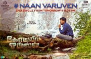 Kodiyil Oruvan Tamil Cinema 2021 Still 5287