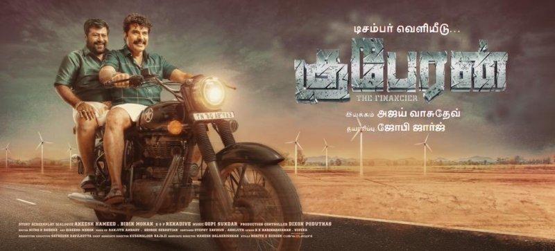 Stills Kuberan Tamil Cinema 3397