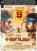 Sep 2021 Wallpaper Laabam Tamil Cinema 9805