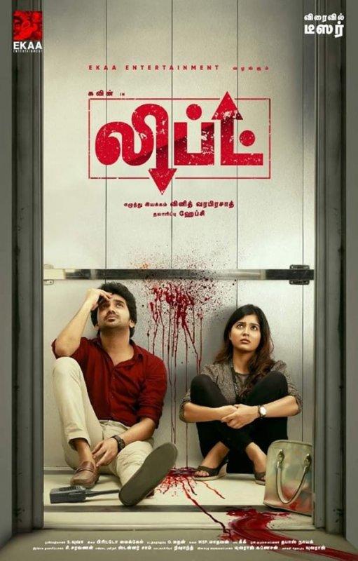 Recent Wallpapers Tamil Cinema Lift 4501