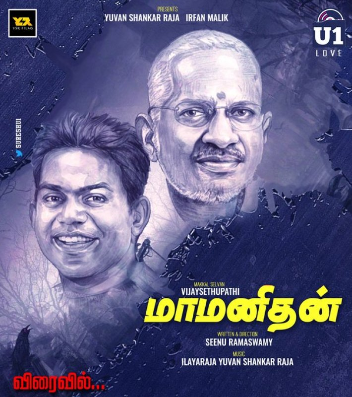2020 Images Maamanithan Movie 9850