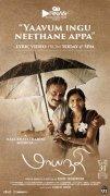 Cinema Maayanadhi 2020 Album 9508