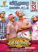 Cinema Madha Gaja Raja 2016 Wallpapers 9002